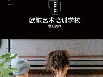 淄博欧歌艺术培训学校