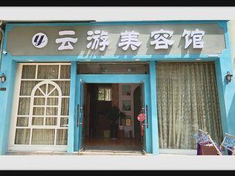 云游美容馆