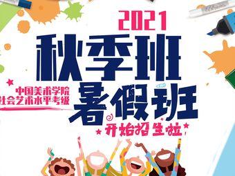 上海市青少年艺术进修学校(闵行分校)