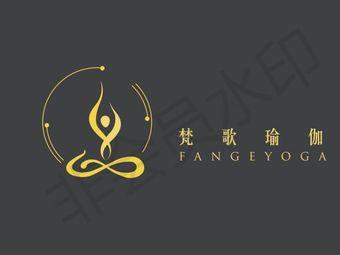 梵歌瑜伽馆