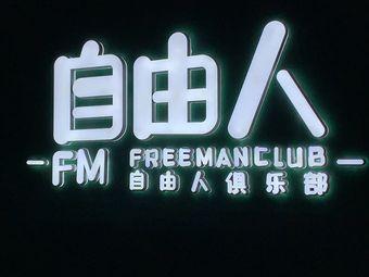 自由人台球俱乐部