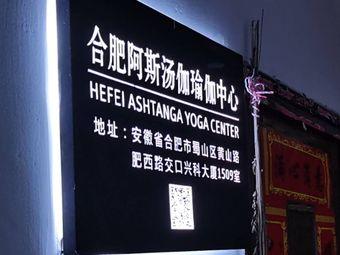 合肥阿斯汤伽瑜伽中心(精选品牌店)