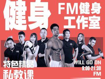 FM私教健身工作室