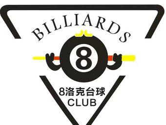 8洛克台球俱乐部