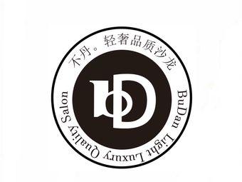 不丹·輕奢品質沙龍·專業接發