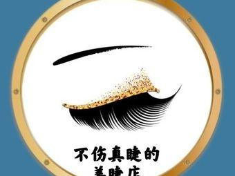 悠哈·日式の美睫美甲形象店(百盛店)
