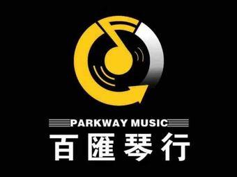 百汇琴行·Parkway Music