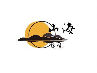 山海迷境剧本社