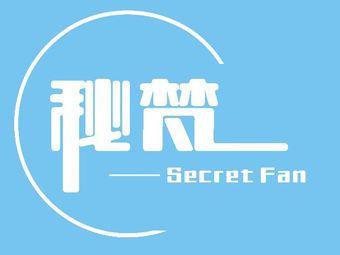 秘梵 Secret Fan(马群花园城店)