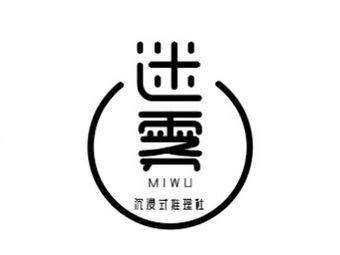 迷雾沉浸式推理社(百花店)