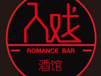 入戏ROMANCE酒馆(临桂店)