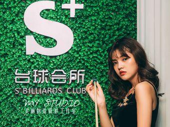 S+台球俱乐部