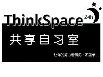 ThinkSpace自习室(大有广场店)