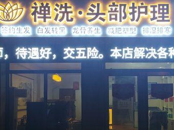 禅洗头部护理(卧龙山庄店)