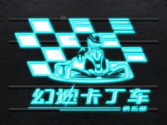 幻速卡丁车俱乐部