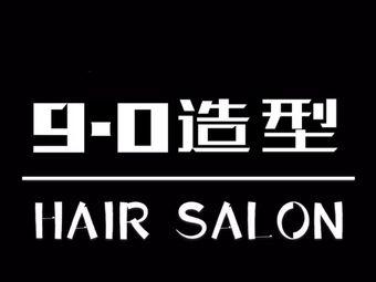 9.0造型(Salon hair)