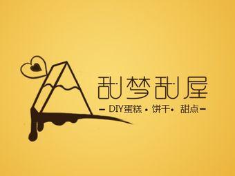 甜梦甜屋diy烘焙手工坊(大悦城店)