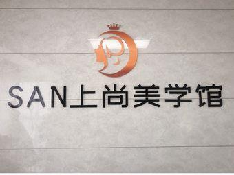 SAN上尚美学馆