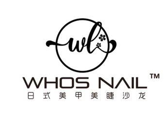WHOS NAIL日式美甲美睫沙龙(高新万达店)