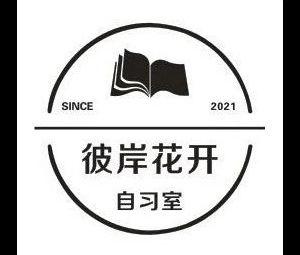 彼岸·花开自习室(二中店)