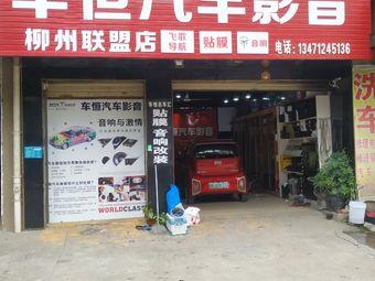 车恒汽车影音联盟店(柳州店)