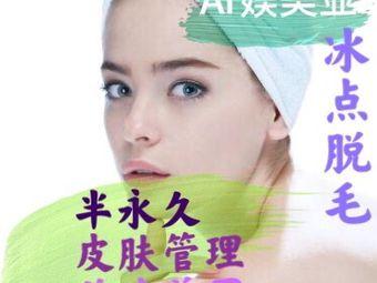 Ai媄美业(航空港店)