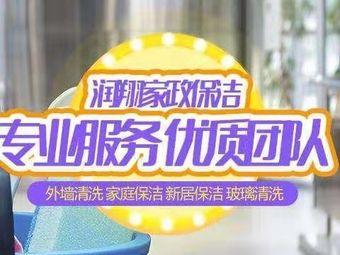 乌鲁木齐润翔家政(南湖路店)