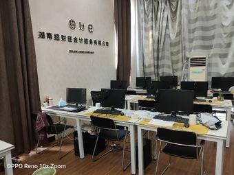 湖南招财旺会计服务有限公司