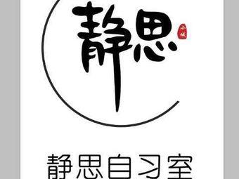 静思自习室(康桥国际店)