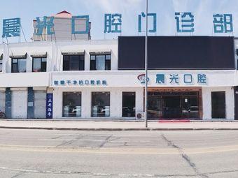 晨光口腔诊所(远望店)