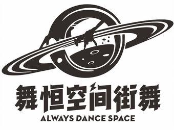 舞恒空间街舞‖ALWAYS DANCE SPACE