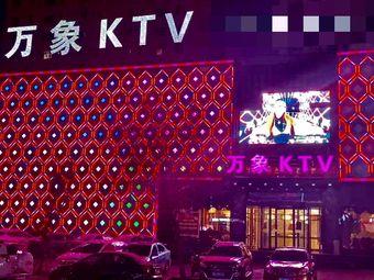 万象KTV