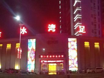 金水湾足道养生会馆