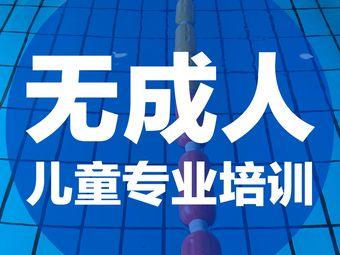 金海豚儿童游泳培训基地(美林君渡店)