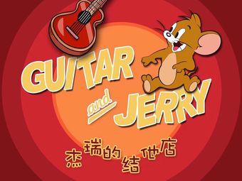 Jerry老师的吉他店