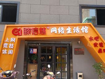 滕信慈网络生活馆壹加壹网城