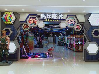 酷比魔方动漫游戏体验中心(天悦城店)