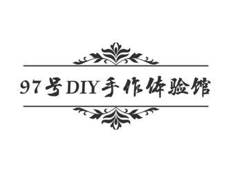 97号DIY手作体验馆