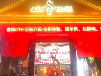 星扬KTV(李渔路世贸中心店)