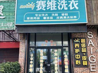赛维洗衣店(黛朵)(东北大学店)
