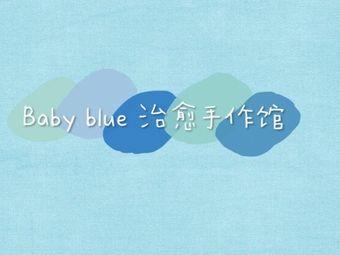 Babyblue 治愈手作馆