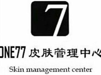 one77皮肤管理中心(安宁店)