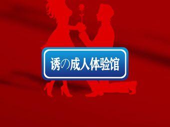 扑舍成人体验馆(滨湖店)
