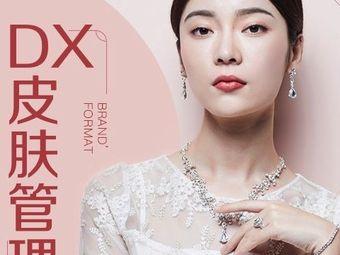 DX美妆皮肤管理