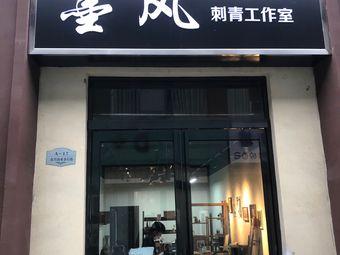 墨风刺青专业洗纹身