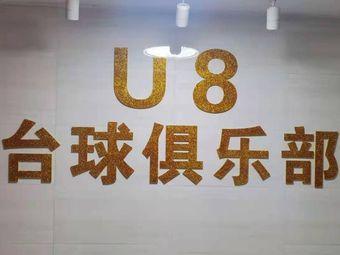 U8台球俱乐部