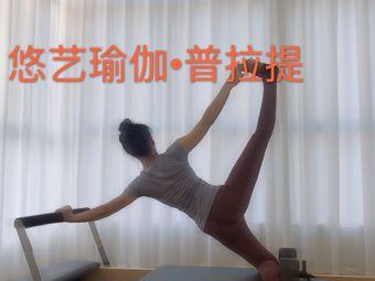 悠艺瑜伽•普拉提(横栏三沙店)
