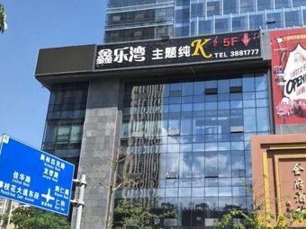 鑫乐湾主题纯K(钢城经贸大厦店)