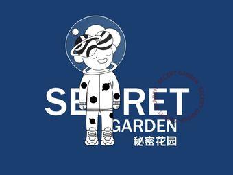 秘密花园密室·剧本探案馆