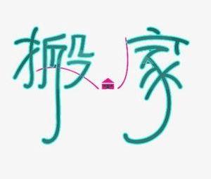 上海工興日式精品搬家打包公司